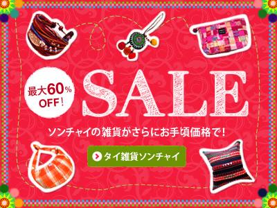 タイ雑貨通販 ソンチャイ soncai セールのお知らせ