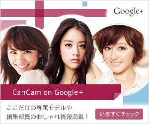 Google+ ここだけの専属モデルや編集部員のおしゃれ情報満載 300×250
