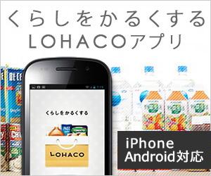 くらしをかるくするLOHACOアプリ 300×250