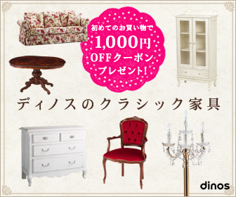 dinos ディノスのクラシック家具 336×280