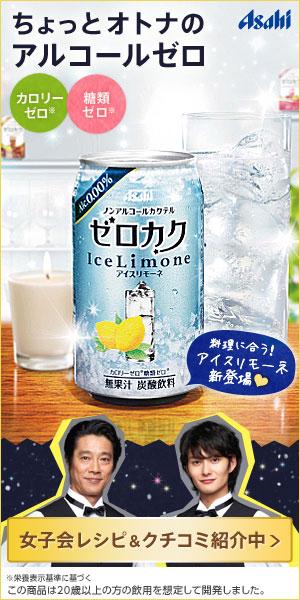 Asahi ゼロカク ちょっとオトナのアルコールゼロ 300×600