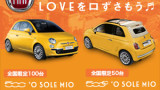 FIAT 'O SOLE MIO LOVEを口ずさもう 300×250