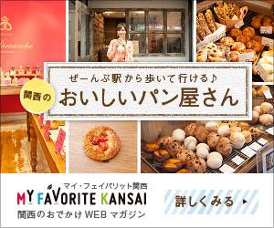 MY FAVORITE KANSAI おいしいパン屋さん 300×250