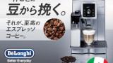 デロンギ 一杯ごとに豆から挽く。336×280