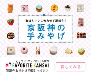 MYFAVORITE KANSAI 京阪神の手みやげ 300×250