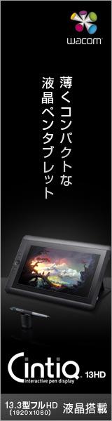 CintiQ 薄くコンパクトな液晶ペンタブレット 160×600