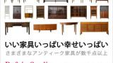 Rafuju Studio いい家具いっぱい幸せいっぱい 336×280