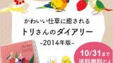 MIDORI ONLINE STORE かわいい仕草に癒されるトリさんのダイアリー2014