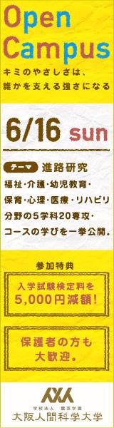 大阪人間科学大学 Open Campus 160×600