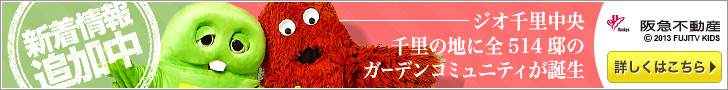 Geo ジオ千里中央 新着情報追加中 728×90
