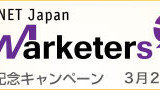 CNET Japan Marketers 728×90