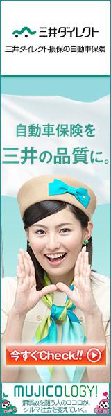 三井ダイレクト 自動車保険を三井の品質に 160×600