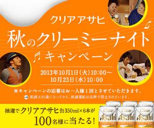 KURIAASAHI 秋のクリミーナイトキャンペーン 300×250