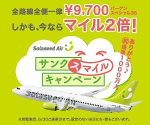 Solaseed Air サンクスマイルキャンペーン 300×250