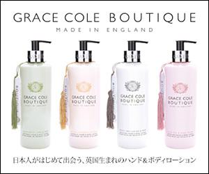 GRACE COLE BOUTIQUE 日本人がはじめて出会う、英国生まれのハンド&ボディローション 300×250