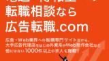 広告転職 電通・博報堂への転職相談なら広告相談com 300×250