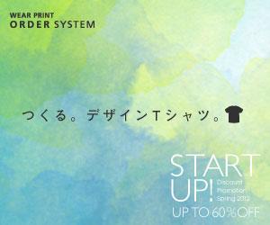 つくる。デザインTシャツ。300×250