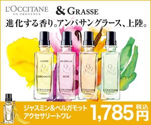 L'OCCITANE &GRASSE 進化する香り。アンバサングラース、上陸。300×250