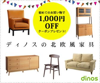 dinos ディノスの北欧風家具 336×280