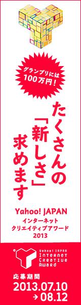 Yahoo! JAPAN インターネットクリエイティブアワード2013 160×600