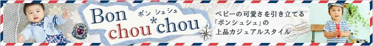 Bon chou chou ベビーの可愛さを引き立てる上品カジュアルスタイル 728×90