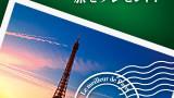 Perrierの故郷フランスを訪ねよう! 160×600