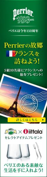 ペリエ Perrierの故郷フランスを訪ねよう! 160×600