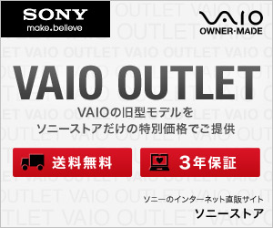 SONY VAIO OUTLET 300×250