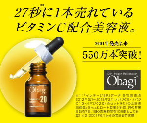 Obagi 27秒に1本売れている ビタミンC配合美容液。300×250