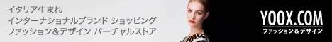 YOOX.COM ファッション&デザイン 468×60