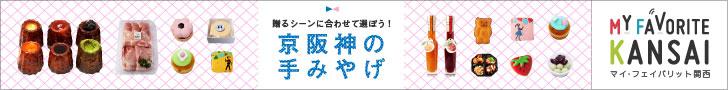 MYFAVORITE KANSAI 京阪神の手みやげ 728×90