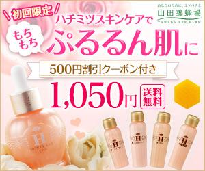 山田養蜂場 ハチミツスキンケアでぷるるん肌に 300×250