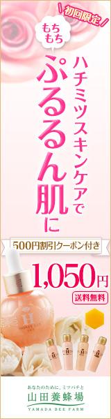 山田養蜂場 ハチミツスキンケアでぷるるん肌に 160×600