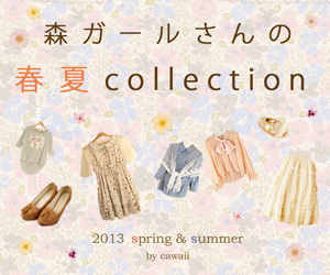 cawaii 森ガールさんの春夏collection 300×250