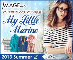 IMAGE マリエのフレンチマリンな夏 300×250