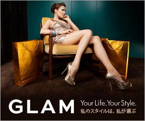 GLAM 私のスタイルは、私が選ぶ 728×90