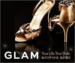 GLAM 私のスタイルは、私が選ぶ 300×250