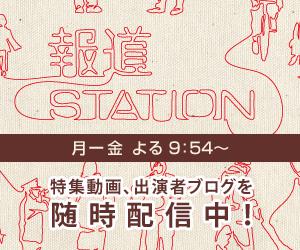 報道STATION 300×250