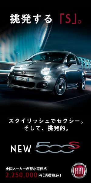 FIAT NEW500S 挑発する「S」300×600