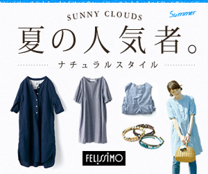 SUNNY CLOUDS 夏の人気者。300×250
