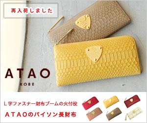 ATAO KOBE ATAOのパイソン長財布 300×250