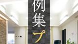 アキュラホーム 源泉16訂建築実例集プレゼント 160×600