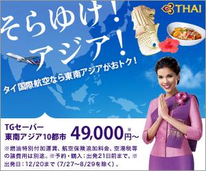 タイ国際航空 それゆけ!アジア!300×250