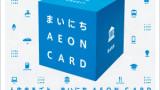 イオンファイナンシャルサービス 人生まるごと、まいにち AEON CARD 300×250