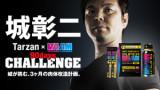 城彰二 CHALLENGE 300×250