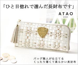 ATAO ひと目惚れで選んだ長財布です 300×250
