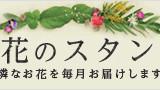 フェリシモ お花のスタンプ 728×90