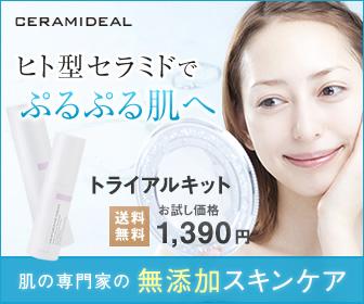 CERAMIDEAL ヒト型セラミドでぷるぷる肌へ 336×280