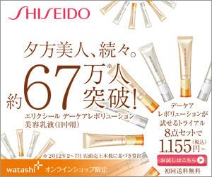 SHISEIDO 夕方美人、続々。300×250