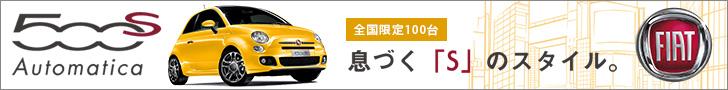 FIAT 500S Automatica 728×90